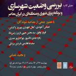 شهرسازی معاصر ایران